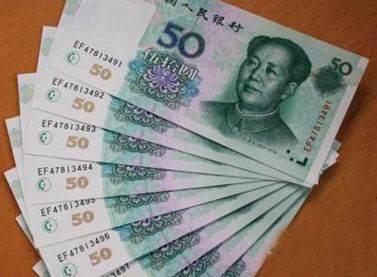 99年版50元人民币价格   辨别第五套人民币50元纸币真假的技巧