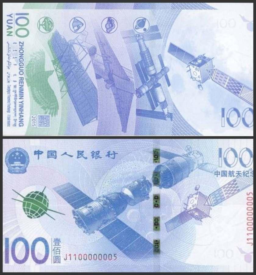 2015年航天纪念钞有收藏价值吗?航天纪念钞升值空间分析