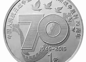 抗战70周年纪念币行情备受看好,抗战70周年纪念币应该怎么保存?
