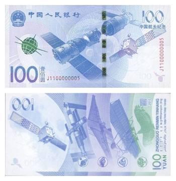 航天纪念钞1.jpg