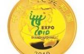 2010年上海世博会纪念币收藏行情怎么样?收藏价值有哪些?
