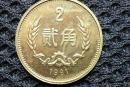 2角硬币值多少钱   2角硬币图片及收藏知识