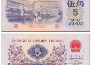 1972年的五角钱纸币值多少钱一张?纺织5角市场价值介绍