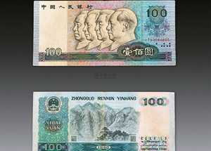 90版100元人民币暴涨是真的吗?90版100元升值潜力分析