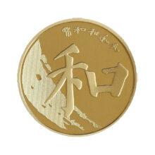 和字币纪念币价格及收藏价值分析