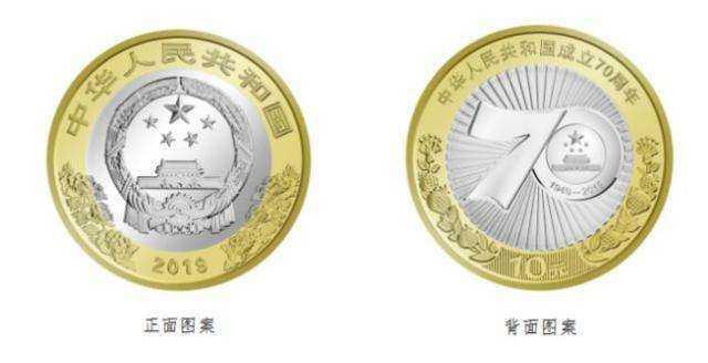 建国70年纪念币价格    建国七十周年币收藏价值分析