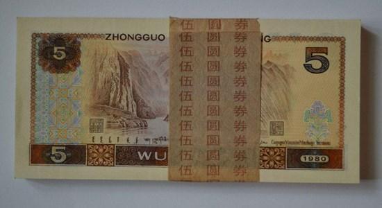 1980年5元纸币值多少钱   1980年5元纸币市场行情分析