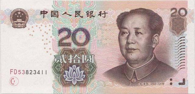 1999年20元纸币价格       为什么99版20元纸币价格那么高