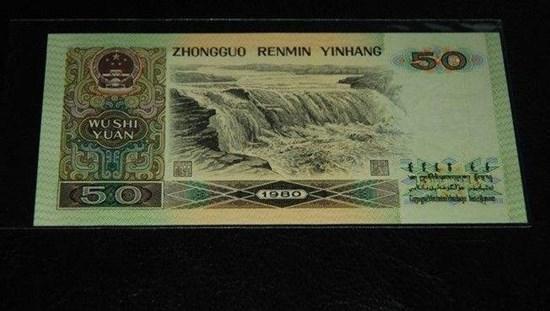 1980版50元人民幣现值多少钱   1980版50元人民幣市场行情分析