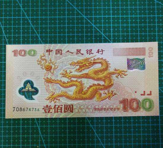 新世纪龙钞价格    千禧龙钞收藏行情分析