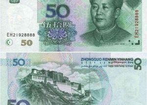 99版50元人民币价格是多少钱?99版50元人民币收藏价值分析