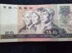 1990年五十元纸币现在值多少钱  1990年五十元纸币发展前景如何