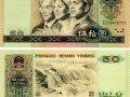 1980年版50元价格是多少?1980年版50元收藏前景如何?