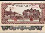 1949年20元六和塔纸币价格多少钱?1949年20元有几个版本?