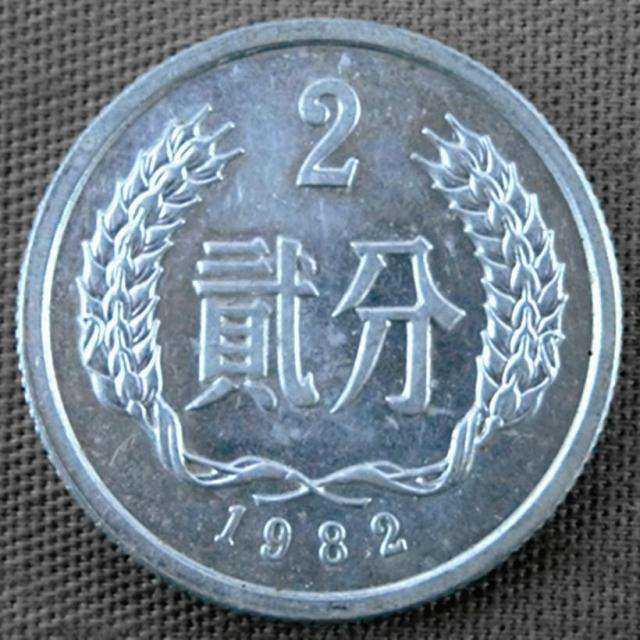 1982年2分硬币价格  82版2分硬币收藏价值分析