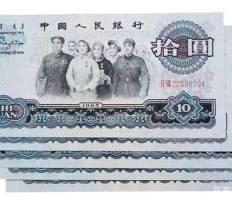 一张65年10元人民币值多少钱?大团结10元值得收藏吗?