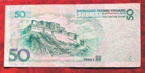 1999年50元人民币价格及收藏价值分析
