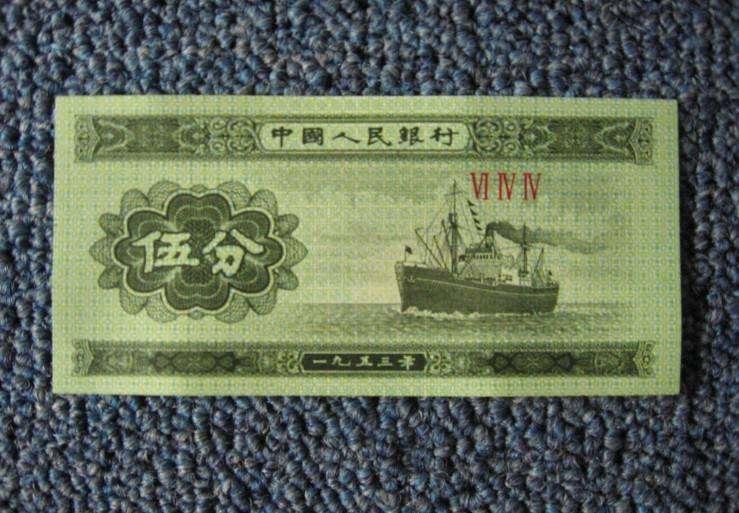 1953年五分纸币价格   53版5分纸币价值分析