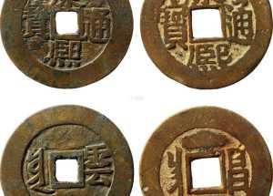 康熙通宝铜钱值40万是真的吗?康熙通宝铜钱价格与价值解析