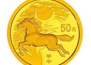2014马年金银纪念币都有哪些价值?都有哪些看点?