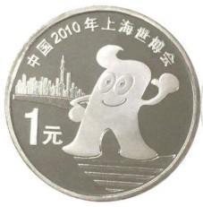 2010年世博会纪念币市场价值怎么样?值不值得收藏?
