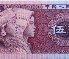 一张1980年5角纸币值多少钱?80版5角人民币有收藏价值吗?