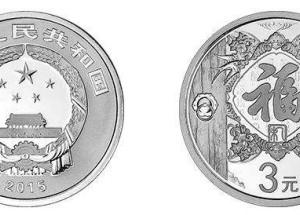 2015年贺岁银币怎么样?2015年贺岁银币收藏价值高不高?