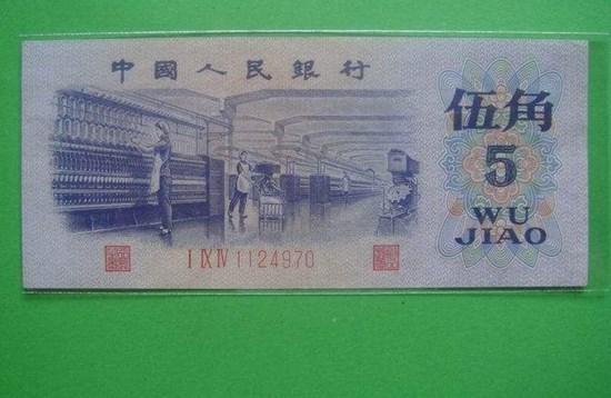 72年5角纸币值多少钱  72年5角纸币收藏注意事项