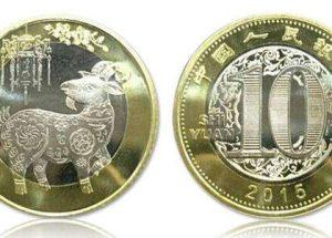 2015羊年纪念币价格多少钱?2015羊年纪念币后市空间怎么样?