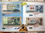 第四套人民币珍藏册赏析