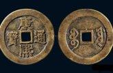 康熙通宝古钱币收藏须知 如何鉴定康熙通宝古钱币?