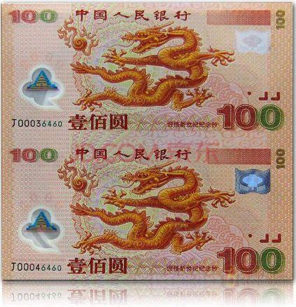连体龙钞值多少钱  千禧龙钞价格多少?