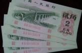 1962年2角纸币回收价格多少  1962年2角人民币值多少钱