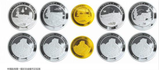 航母金银币最新价格是多少钱   影响航母<a href='http://www.ysfu.cn/spro-24-1.htm' target='_blank'>金银币价格</a>的因素