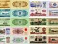 第三套人民币市场前景分析   人民币第三套的收藏行情分析