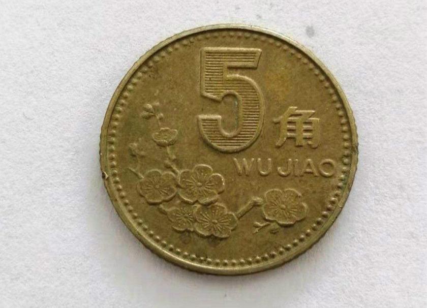梅花五角硬币的价格高吗    梅花五角硬币价格表