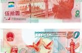 7/8/2015 人民币连体钞纪念钞最新报价  连体钞纪念钞价格行情