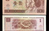 第四套人民币红一元最新价格