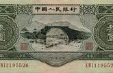 三元纸币价值多少钱一张?三元纸币发行背景与收藏价值介绍