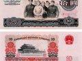 1965年10元人民币值多少钱?大团结10元收藏前景分析