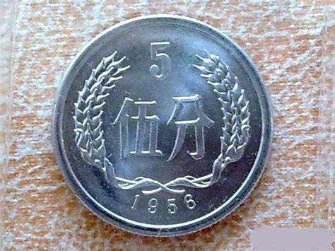 1956年5分硬币价格表  如何保存1956年5分硬币