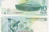 奥运纪念钞价格行情分析  奥运纪念钞值多少钱