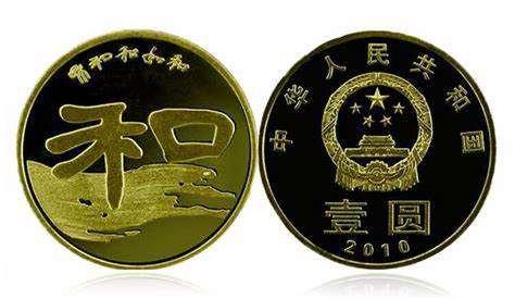 和字纪念币价格多少   和字币市场行情分析