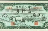 1000元牧马饮水的人民币的投资价值