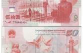 建国纪念钞价格  建国50周年纪念钞值多少钱