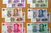 第五套人民币收藏钱币报价表2011年11月23日