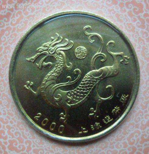 2000龙年纪念币价格  千禧龙年纪念币值不值得投资