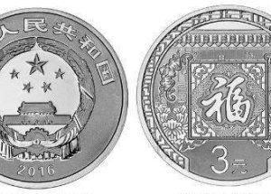 2016贺岁普通纪念币有什么寓意?值不值得收藏?