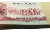 第三套人民币一角收藏情况介绍 枣红壹角还有收藏价值吗?