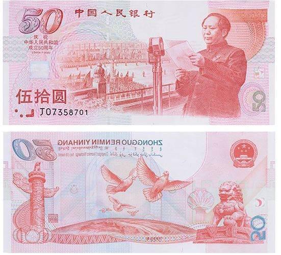 建国50周年纪念钞如何辨别真假?附建国50周年纪念钞鉴定技巧